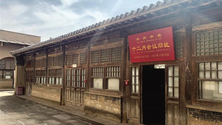 曙光就在前面 我们应当努力——探访杨家沟革命旧址