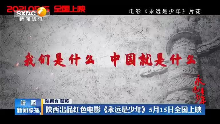 陕西出品红色电影《永远是少年》5月15日全国上映