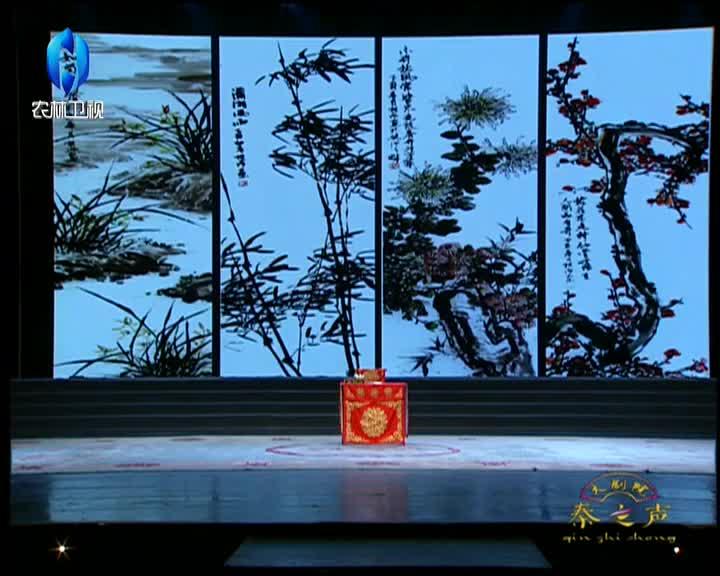 秦之声大剧院 (2021-05-05)