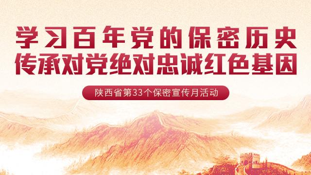 学习百年党的保密历史,传承对党绝对忠诚红色基因——陕西省第33个保密宣传月活动