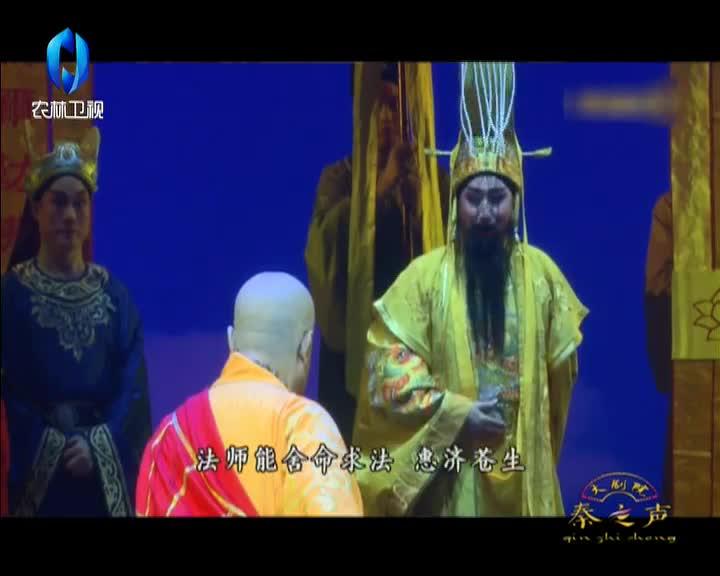 秦之声大剧院 (2021-05-09)