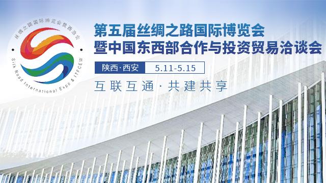 第五届丝绸之路国际博览会暨中国东西部合作与投资贸易洽谈会