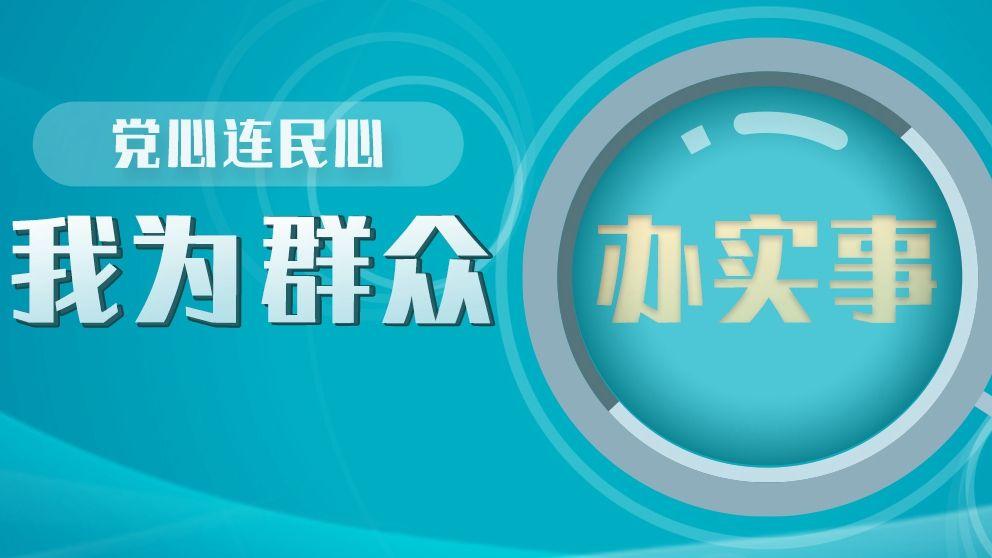 """西部网""""民生热线""""栏目""""我为群众办实事""""专区上线!"""