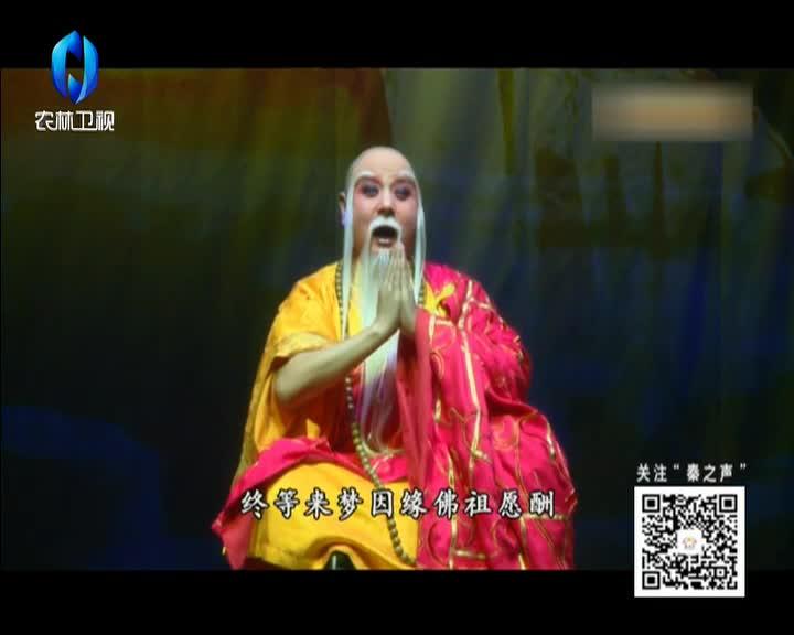 秦之声大剧院 (2021-05-11)