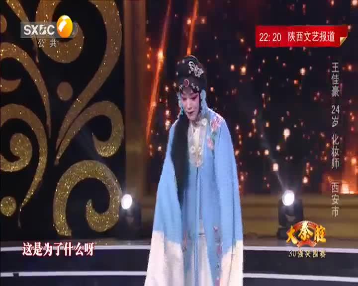 大秦腔 (2021-05-11)