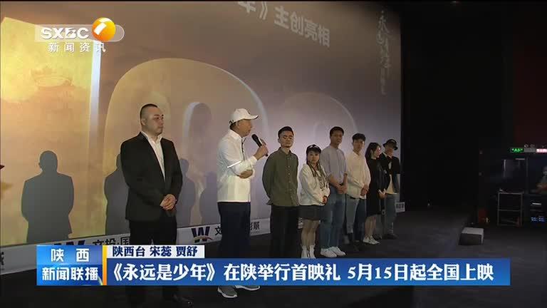 《永远是少年》在陕举行首映礼 5月15日起全国上映
