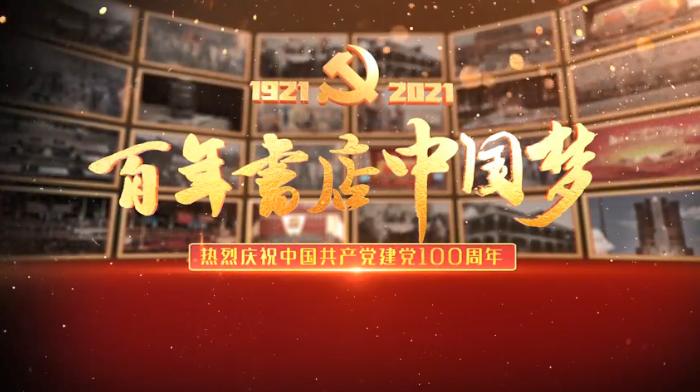 【永远跟党走】短视频展播:《百年书店新华梦》