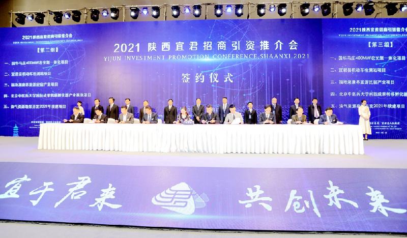 第五届丝博会宜君 成功签约项目53个 揽金101.0833亿元
