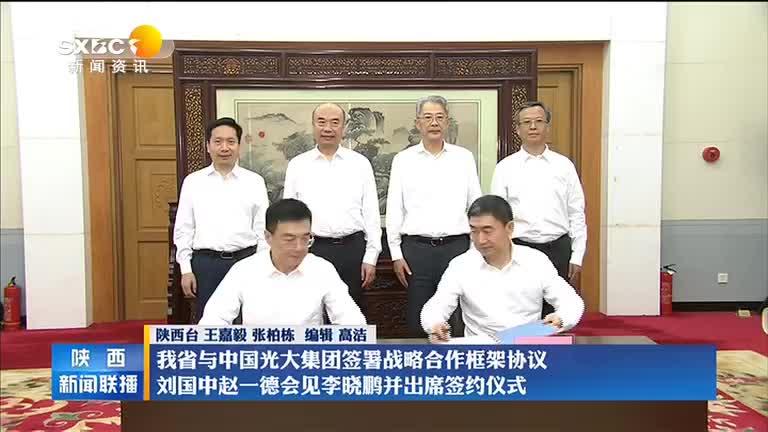 我省与中国光大集团签署战略合作框架协议 刘国中赵一德会见李晓鹏并出席签约仪式