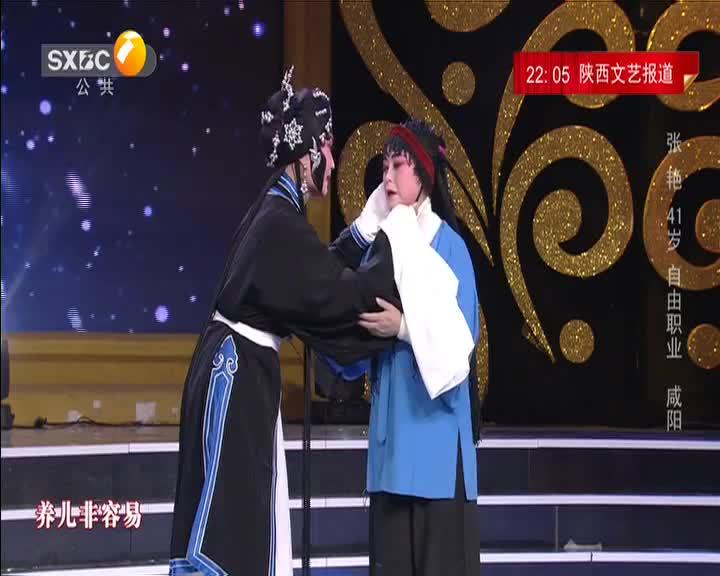 大秦腔 (2021-05-17)