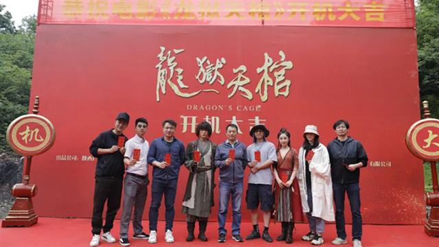 陕西广电影视公司电影《龙狱天棺》开机  打开奇幻探墓机关迷局