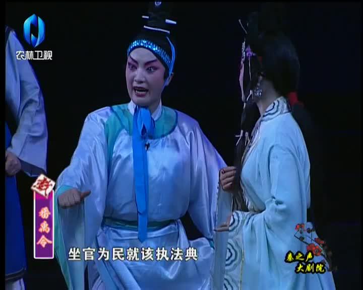 秦之声大剧院 (2021-05-20)