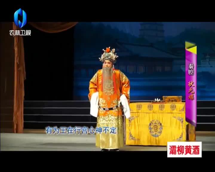 秦之声大剧院 (2021-05-22)