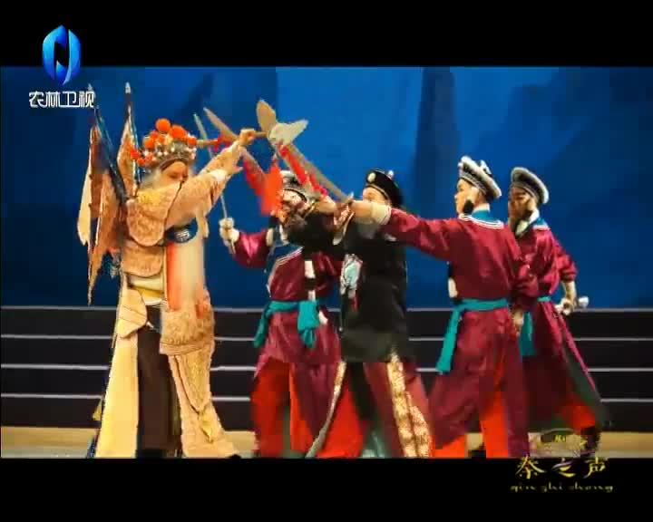 秦之声大剧院 (2021-05-23)
