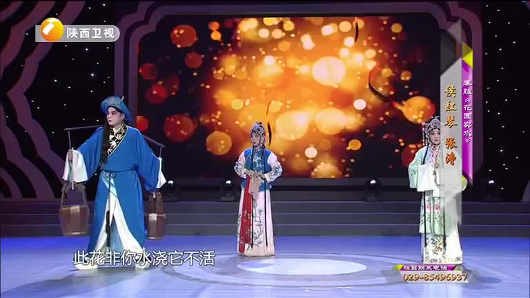秦之声 (2021-05-23)