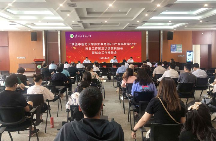 陕西中医药大学参加教育部2021届高校毕业生就业工作第三次调度视频会