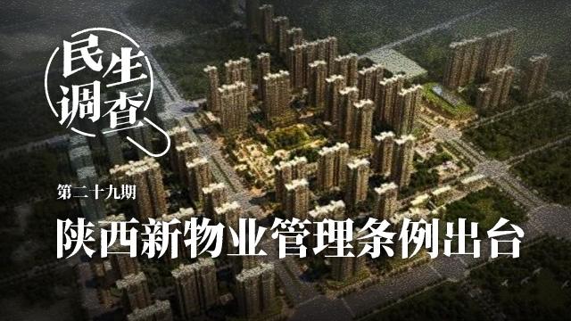 民生调查第29期:陕西新物业管理条例能否解决小区矛盾?