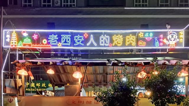 在西安城北夜市,体验人间最浓烈的烟火气