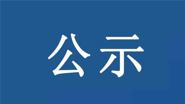 陕西广电融媒体集团(台)2021年资深新闻工作者公示