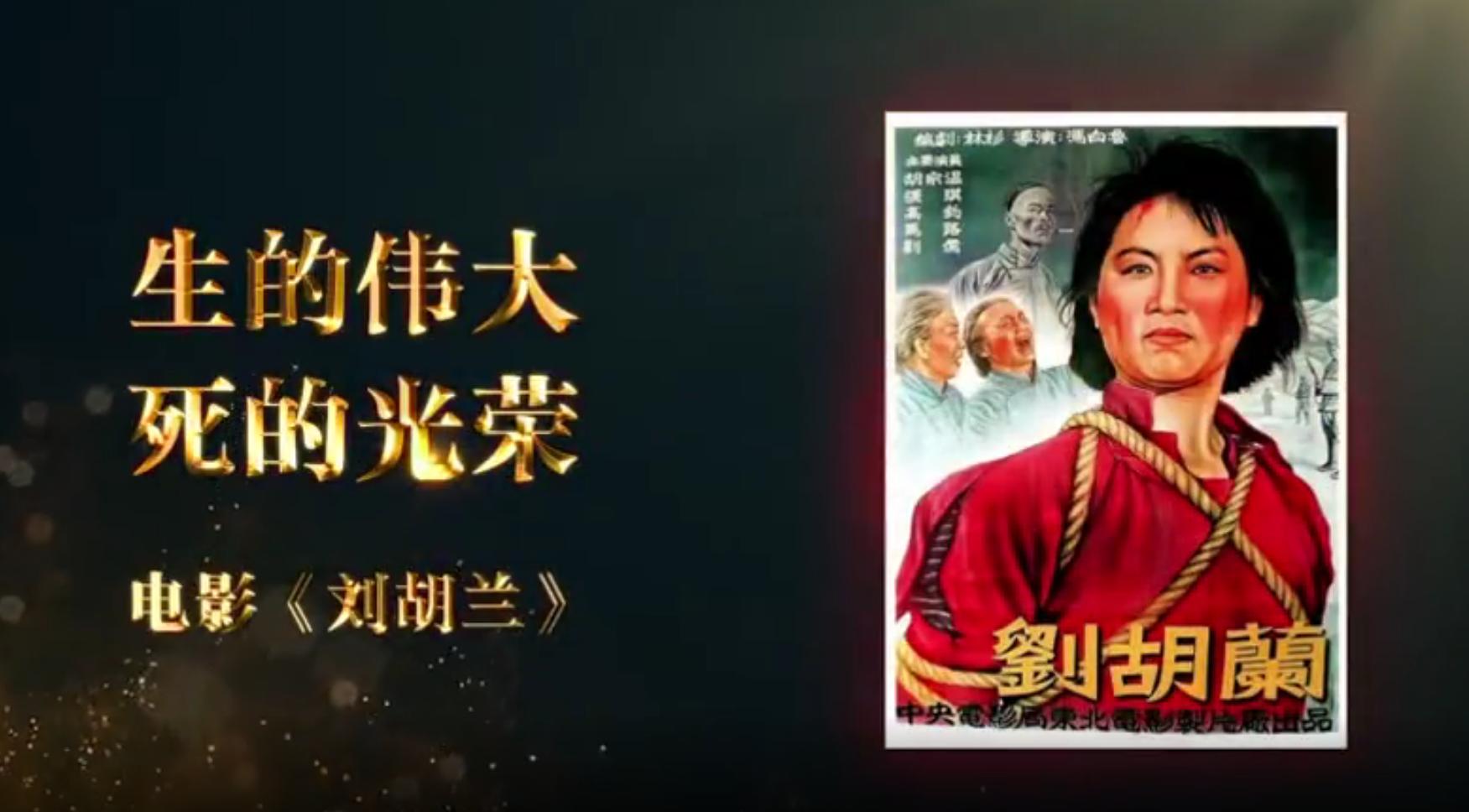 《劉胡蘭》中的黨史故事