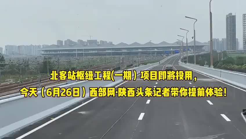 西安北客站樞紐工程即將通車!車輛進站方式更便捷、安全