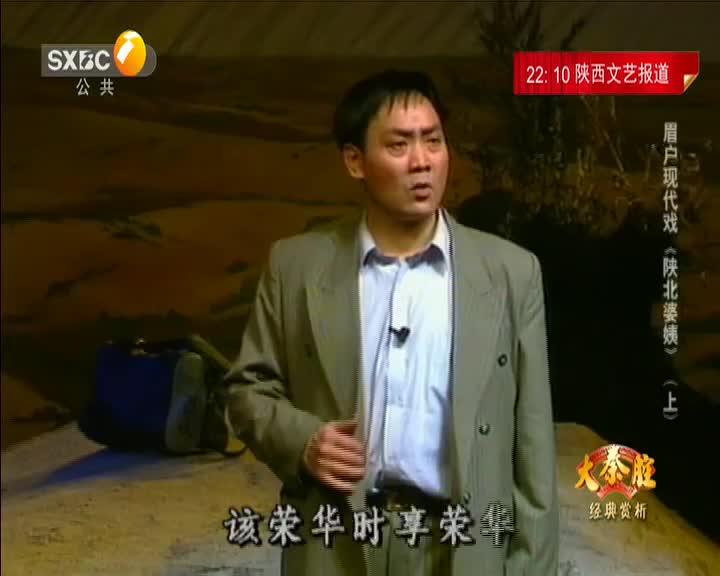 大秦腔 (2021-07-11)