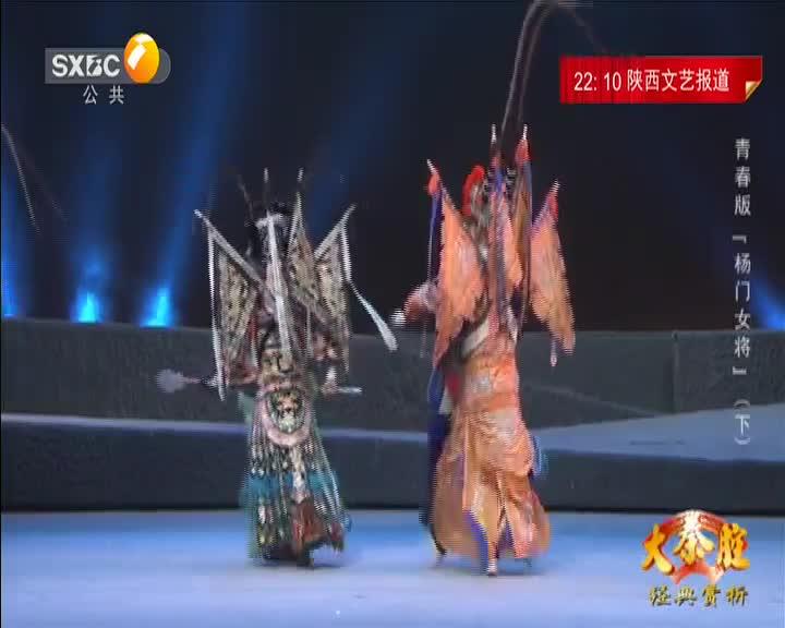 大秦腔 (2021-07-13)