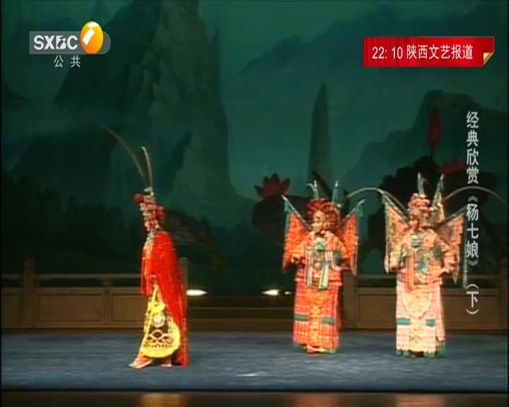 大秦腔 (2021-07-15)