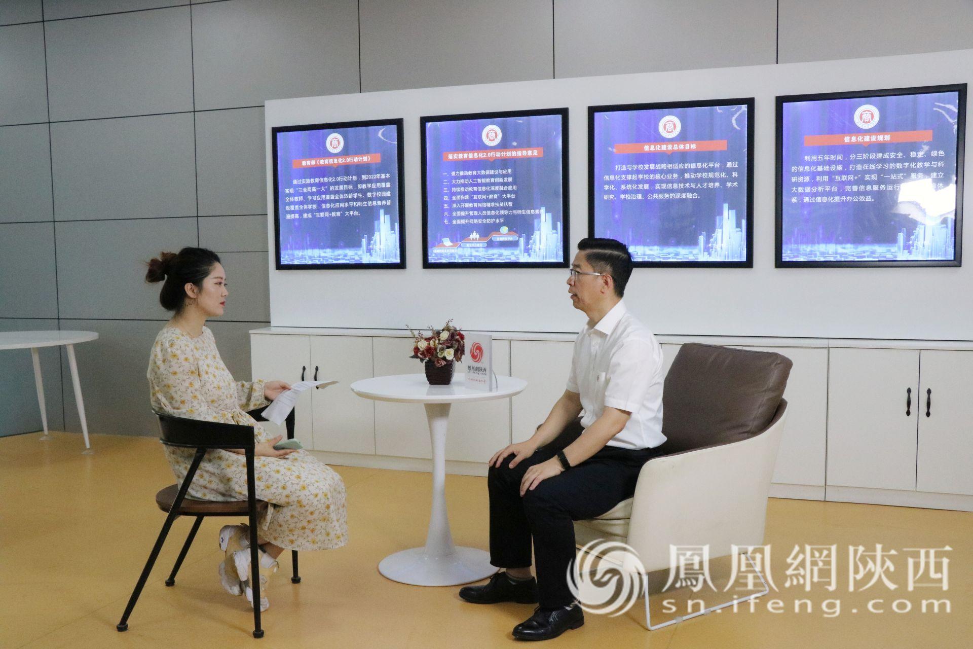 陕西国际商贸学院校长张辉接受凤凰网陕西频道专访