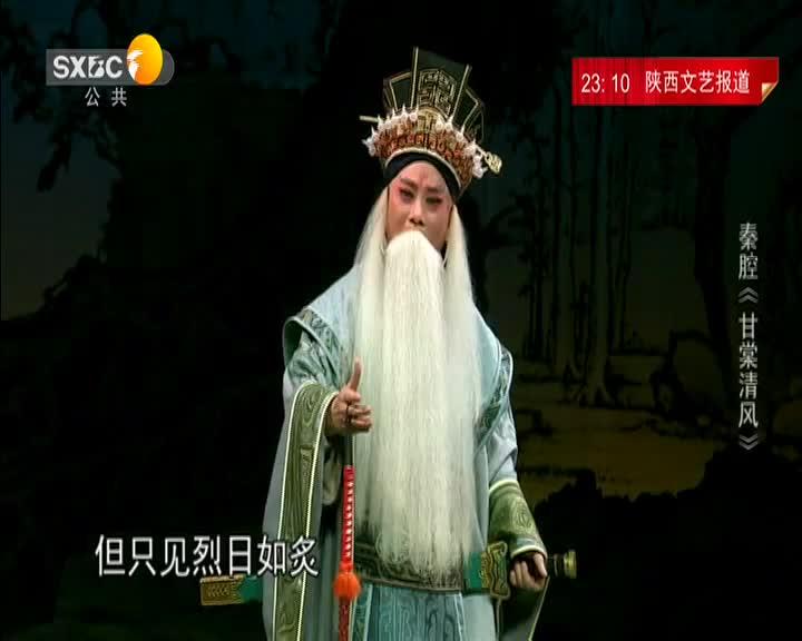 大秦腔 (2021-07-24)