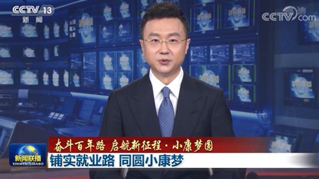央视《新闻联播》头条点赞陕西平利社区工厂促就业