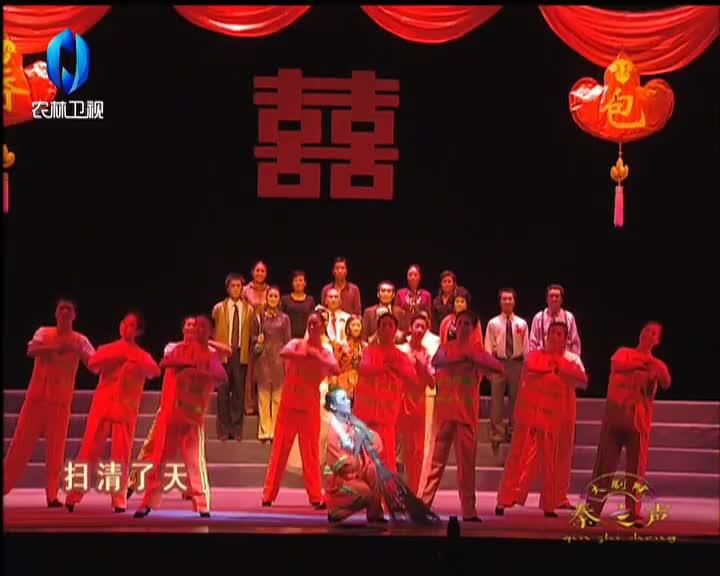 秦之声大剧院 (2021-08-20)