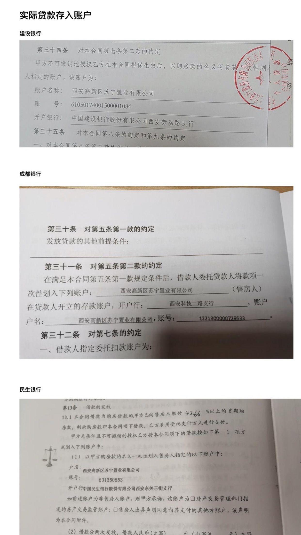 业主李先生提供的照片显示,部分合同约定将购房贷款划入苏宁置业指定账户,但该账户与此前公示的监管账户并不一致。