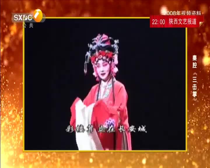 大秦腔 (2021-08-24)