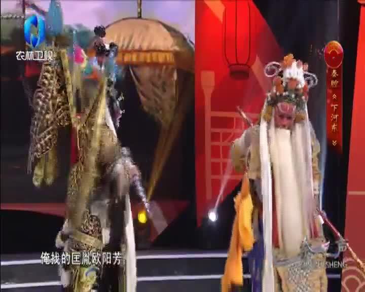 秦之声大剧院(2021-08-27)