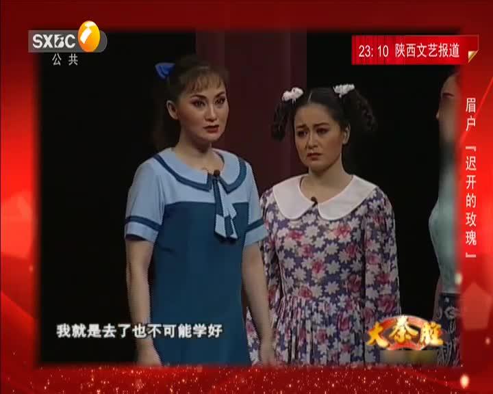 大秦腔(2021-08-28)