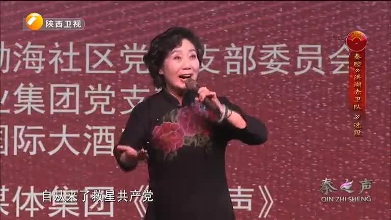秦之声 (2021-08-29)