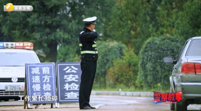 """《从不停歇的""""平安先锋""""》将于9月2日在陕西卫视《政法风采·警察故事》首播"""