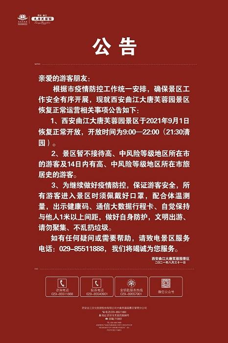西安城墙、大唐芙蓉园拔河比赛策划书等多家境区9月1日起规复开
