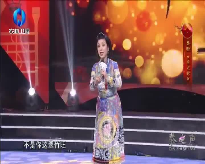 秦之声大剧院(2021-09-06)