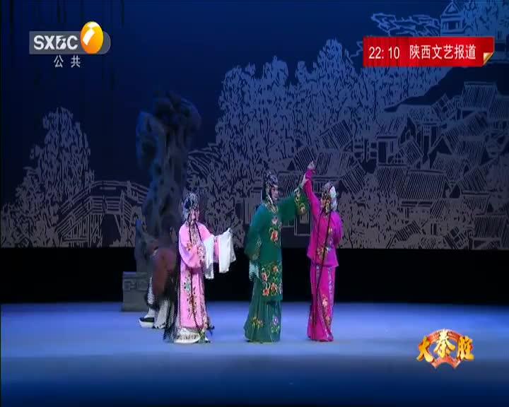 大秦腔(2021-09-07)