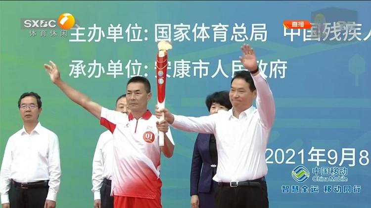 視頻 十四運會和殘特奧會火炬在安康開始傳遞