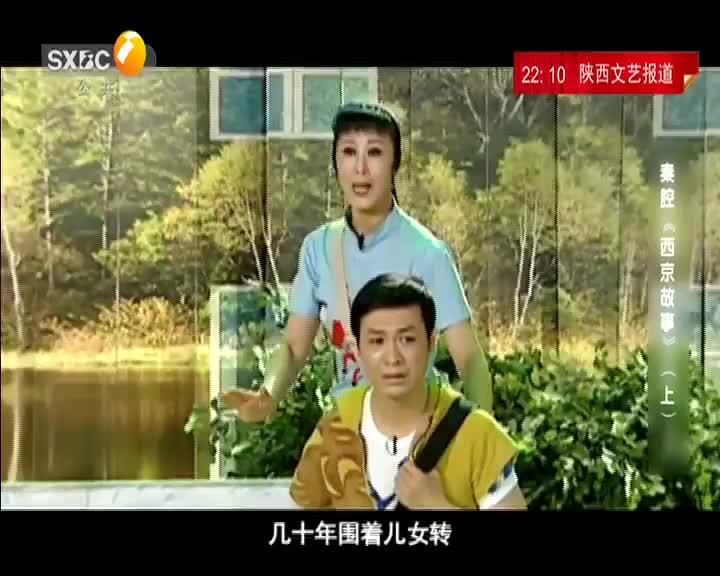 大秦腔 (2021-09-17)