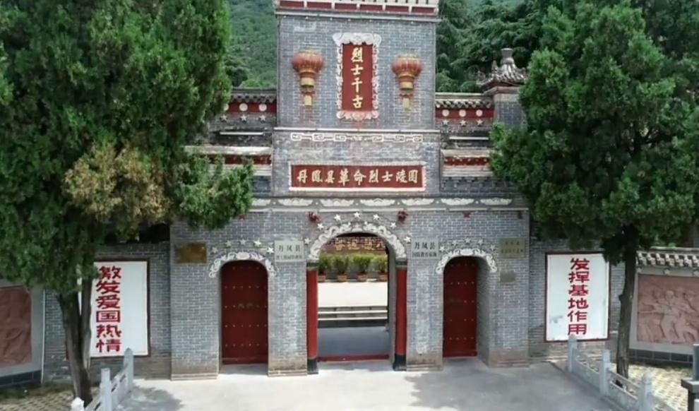 【红色印记·商洛】丹凤县革命烈士陵园