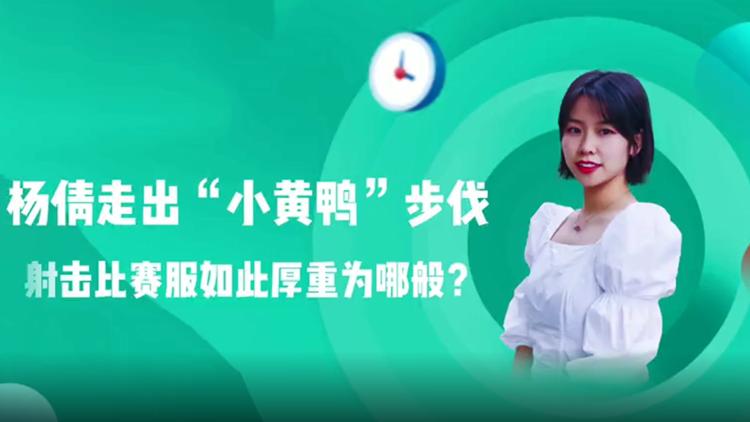 """视频丨杨倩走出""""小黄鸭""""步伐 射击比赛服如此厚重为哪般?"""