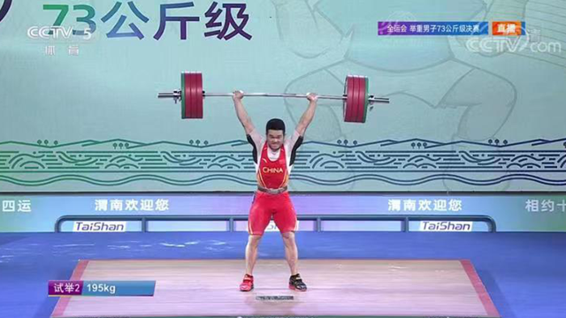 奥运冠军石智勇获十四运会举重男子73公斤级金牌