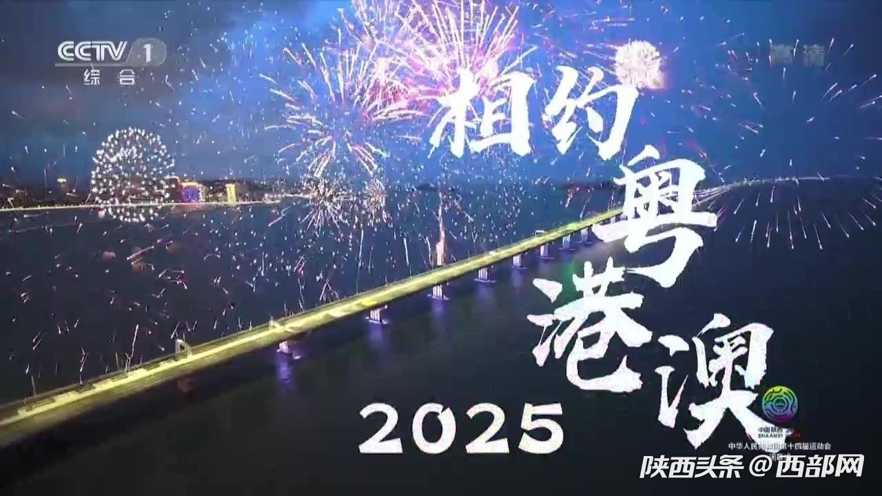 第十五届全国运动会承办方宣传片