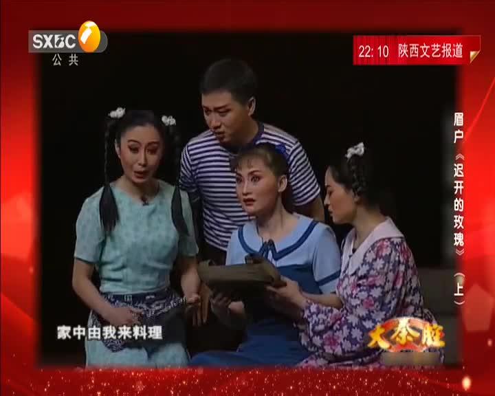 大秦腔(2021-09-29)