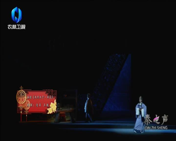 秦之声大剧院 (2021-09-30)