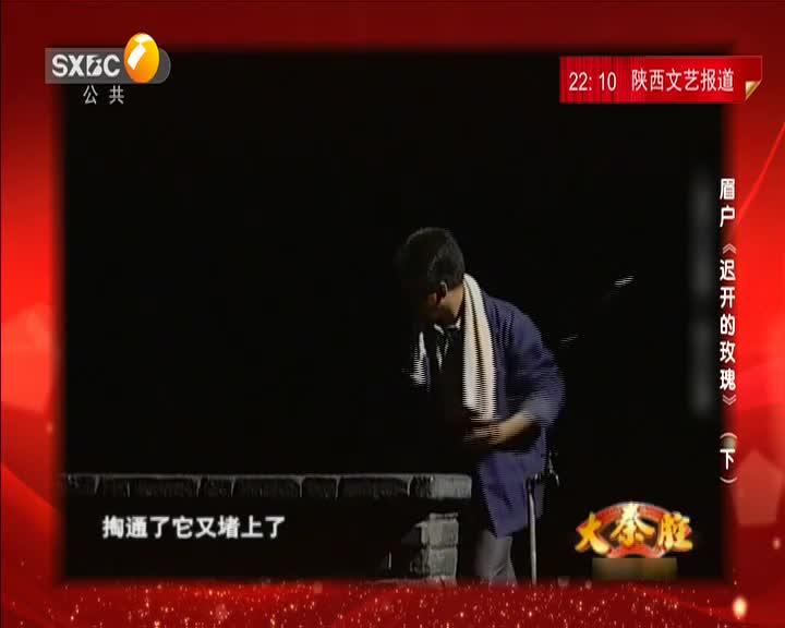 大秦腔 (2021-09-30)